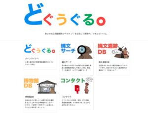 db-dogugle