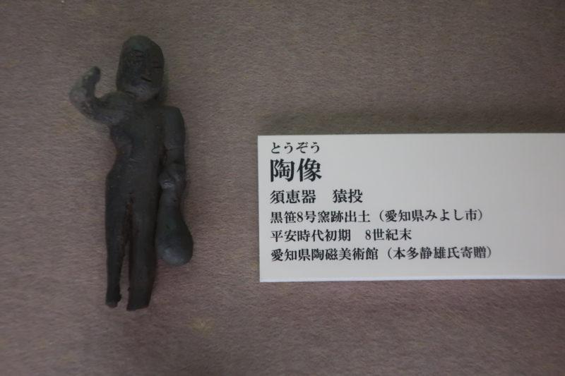 陶像 平安時代初期 愛知県黒笹8号窯