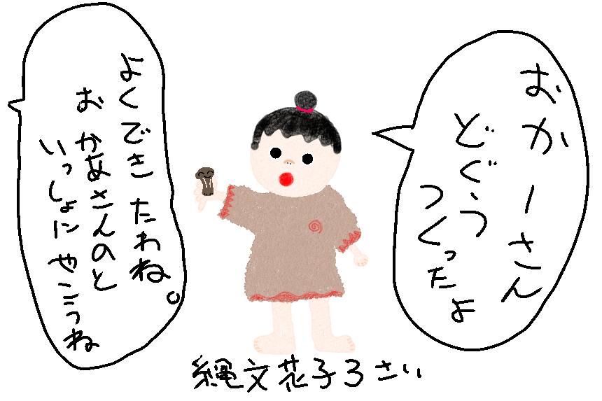 縄文花子3さい