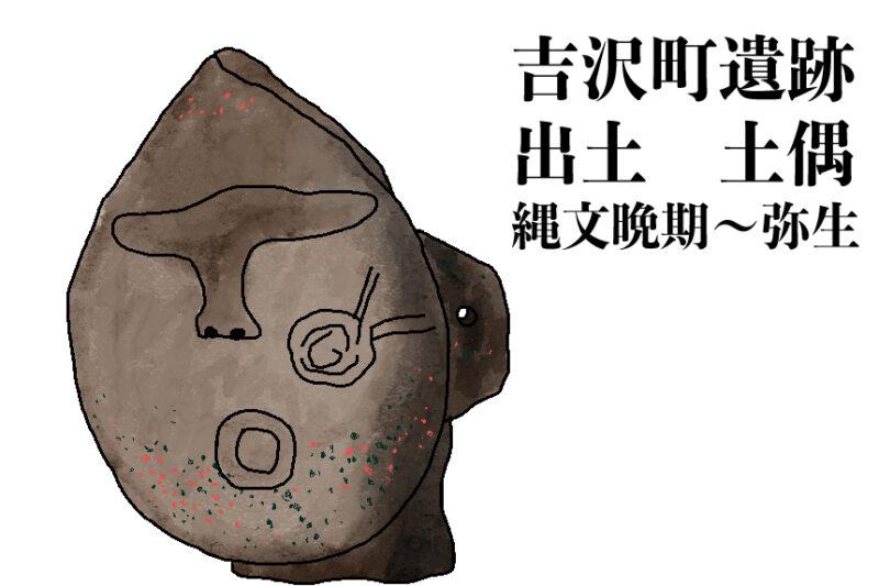 吉沢町遺跡土偶