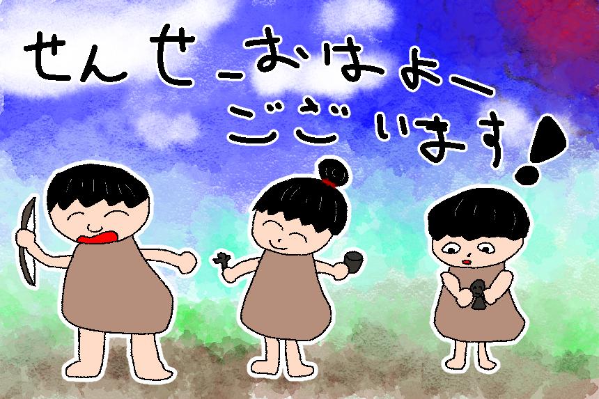 縄文幼稚園